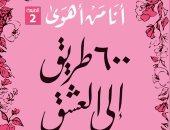 """الثلاثاء.. توقيع كتاب """"أنا من أهوى 600 طريق إلى العشق"""" فى المصرية اللبنانية"""