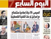 """""""اليوم السابع"""".. السيسى: 50 دولة إسلامية ستتصالح مع إسرائيل لو حلت قضية فلسطين"""