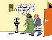 """المدرس الخصوصى """"مبيحسش"""" فى كاريكاتير """"اليوم السابع"""""""