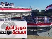 """موجز أخبار1.. لحظة رفع العلم المصرى على """"فرقاطة الفاتح"""" فى فرنسا"""