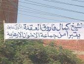 كلاكيت خامس مرة.. إخوانى سابق يتبرأ من الجماعة الإرهابية بلافتة فى السنطة