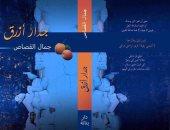 """28 سبتمبر.. حفل إطلاق ومناقشة ديوان """"جدار أزرق"""" لـ جمال القصاص فى بتانة"""