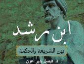 """""""ابن رشد بين الشريعة والحكمة"""" كتاب جديد لـ فيصل بدير عون عن هيئة الكتاب"""