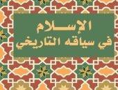 سلامة كيلة يستعد للطبعة الثانية من كتابه الإسلام فى سياقه التاريخى