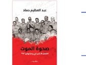 """""""صحوة الموت"""" كتاب جديد لـ عبد العظيم حماد عن دار الشروق"""