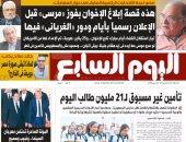 """اليوم السابع: قصة إبلاغ الإخوان بفوز""""مرسى"""" قبل الإعلان رسميا بأيام"""