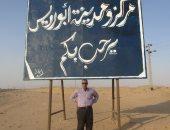 بالصور .. رئيس مدينة أبورديس: حملة لتطوير اللافتات الإرشادية بمداخل المدينة
