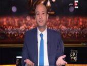 عمرو أديب للإخوان: عمر عبد الرحمن مات في سجون بلد الحريات
