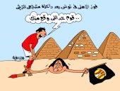 """الأهلى يرد على دخلة جماهير الترجى بكاريكاتير """"اليوم السابع"""": قوم خد اللى وقع منك"""