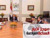 موجز أخبار الساعة6.. السيسي يوجه الحكومة بدعم صغار المستثمرين ورعايتهم