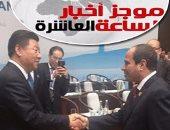 موجز أخبار الساعة 10.. مصر تتقدم اقتصاديًا للأمام بشهادة صينية