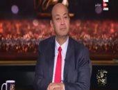 """عمرو أديب ساخرا من مستقبلى تميم: """"البرنس"""" الساعة 4 الصبح عنده ناس أكتر منهم"""