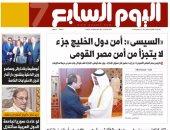 اليوم السابع.. السيسى: أمن دول الخليج جزء لا يتجزأ من أمن مصر القومى