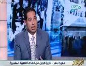 بالفيديو..مدير معهد ناصر: ميزانيتنا 80 مليون جنيه سنويا ونحتاج مزيدا من الدعم