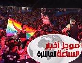 """موجز أخبار الساعة 10.. المجتمع ينتفض ضد """"المثلية الجنسية"""""""