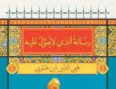 كتب ابن عربى وعطاء السكندرى فى المكتبة الصوفية بدار الكرامة
