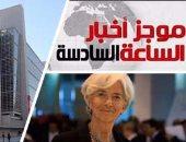 موجز أخبار6.. صندوق النقد: الاقتصاد المصرى تحسن كثيرة بمنتصف مدة البرنامج
