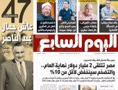 اليوم السابع: مصر تتلقى 2مليار دولار نهاية العام.. والتضخم سينخفض لأقل من 10%