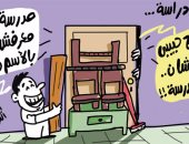 """طرائف التلاميذ مع استقبال العام الدراسى.. فى كاريكاتير """"اليوم السابع"""""""