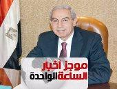 موجز أخبار الساعة 1 ظهرا .. إطلاق أول خريطة متكاملة للاستثمار الصناعى فى مصر