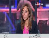 عالية ممدوح: تجديد ثقة صندوق النقد يبعث برسالة طمأنينة للاستثمار بمصر