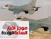 موجز أخبار1.. القوات الجوية تدمر 10 سيارات محملة بالأسلحة على الحدود الغربية