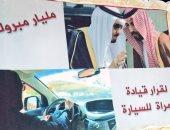 إنشاء 8 مدارس لتعليم المرأة قيادة السيارات بالسعودية من ضمنهم مكة المكرمة