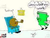 """""""حال الكتب فى مصر"""".. الكتاب والحذاء """"إيد واحدة"""" فى آخر أعمال أصغر رسام كاريكاتير"""
