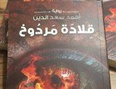 """مناقشة """"قلادة مردوخ"""" لـ أحمد سعد فى """"ألف"""" السويس.. الليلة"""