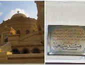 جرس وأذان.. هند مسلمة حفرت شكرها بعد شفاء أمها على جدران كنيسة مارى جرجس