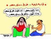 """""""طز الإخوان"""" و""""طز الشيعة"""" والخروج عن الوطنية فى كاريكاتير اليوم السابع"""