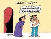 """رفع أسعار كروت الشحن يقضى على المعاكسات.. فى كاريكاتير """"اليوم السابع"""""""