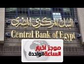 موجز أخبار الـ1.. البنك المركزى: ارتفاع الاحتياطى النقدى لـ 37 مليار دولار لأول مرة