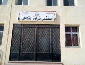 """""""مستشفى شرارة"""" مبنى متكامل بدون أطباء بمركز الحسينية فى الشرقية"""