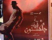 جمعية نقاد السينما المصريين ترفض مثول عمرو سلامة أمام النيابة