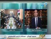 """مستشار""""أبو مازن"""" لـ""""خالد صلاح"""": إنهاء الانقسام جاء بإرادة فلسطينية وجهد مصرى"""