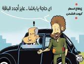"""""""لله يا محسنين.. عاوز أجدد الباقة"""" .. فى كاريكاتير """"اليوم السابع"""""""