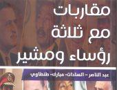 خالد عزب يكتب: رفعت السعيد.. مقاربات مع ثلاثة رؤساء
