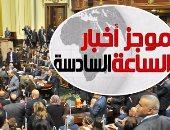 موجز الساعة 6.. مجلس النواب يشكو هيومن رايتس للبرلمان الأوروبى 13 أكتوبر