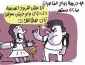 زواج القاصرات جريمة تقضى على براءة الطفولة.. فى كاريكاتير اليوم السابع