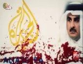 كيف كشف تسريب القذافى وحمد زيف شعارات الجزيرة؟.. أستاذ علوم سياسية يجيب