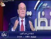 اللواء سمير فرج: الفريق محمد فوزى أعاد ترتيب الجيش وقسمه إلى ثانى وثالث