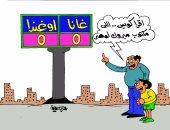 فرصة مصر للعب بكأس العالم بعد تعادل اوغندا وغانا فى كاريكاتير اليوم السابع