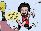 """حلم المونديال فى كاريكاتير اليوم السابع.. """"فاضل على الحلو تكه"""""""