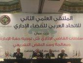 10 معلومات عن الاتحاد العربى للقضاء الإدارى.. تعرف عليها
