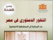 """""""التطور الدستورى فى مصر"""" كتاب جديد عن دار الكتب"""