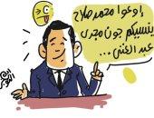 كاريكاتير اليوم السابع.. صعدنا للمونديال ومجدى عبد الغنى لسة بيذل المصريين