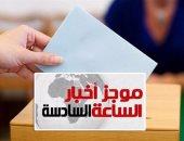 موجز أخبار مصر للساعة 6.. تشكيل الهيئة الوطنية للانتخابات.. وغدا أول اجتماعاتها