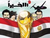 كاريكاتير اليوم السابع يحتفى بوصول مصر كأس العالم