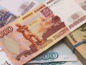 ننشر سعر الروبل الروسى مقابل الدولار الأمريكى والجنيه المصرى اليوم الاثنين